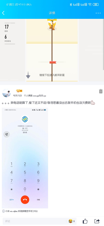 "QQ空间说说详情页""拔河""游戏.jpg"