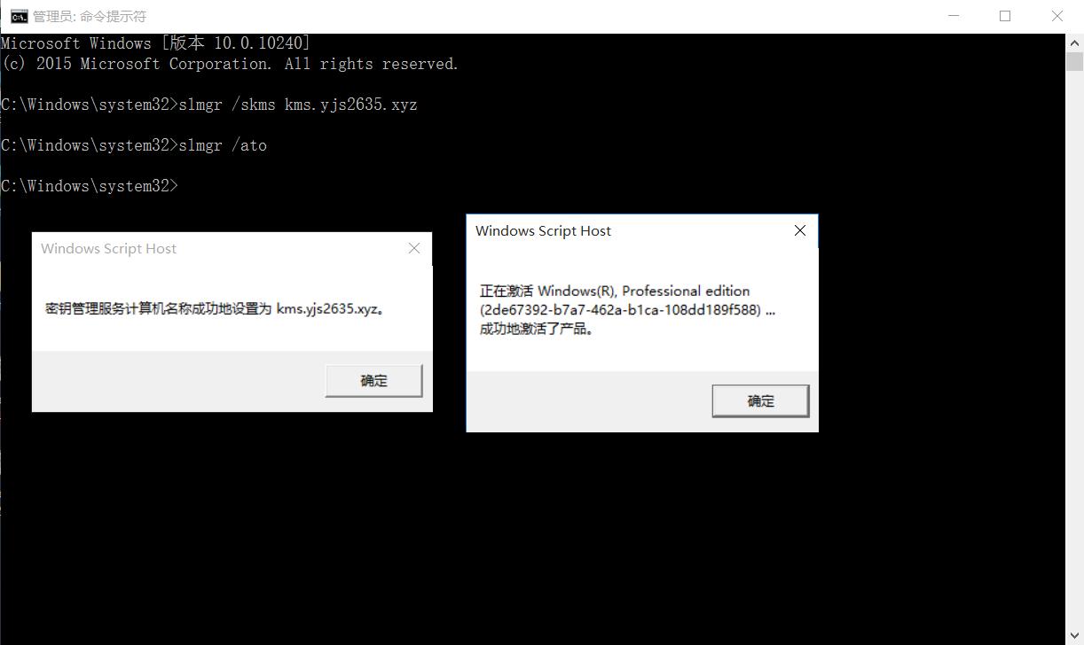成功激活windows.png