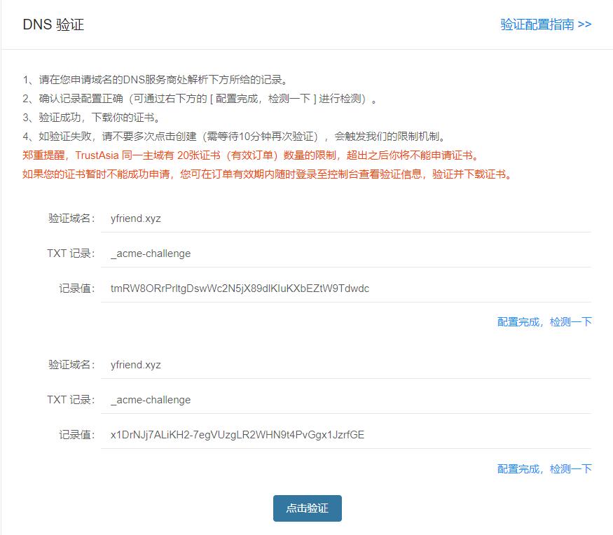 域名DNS验证.png