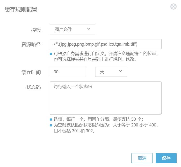 添加缓存控制.png